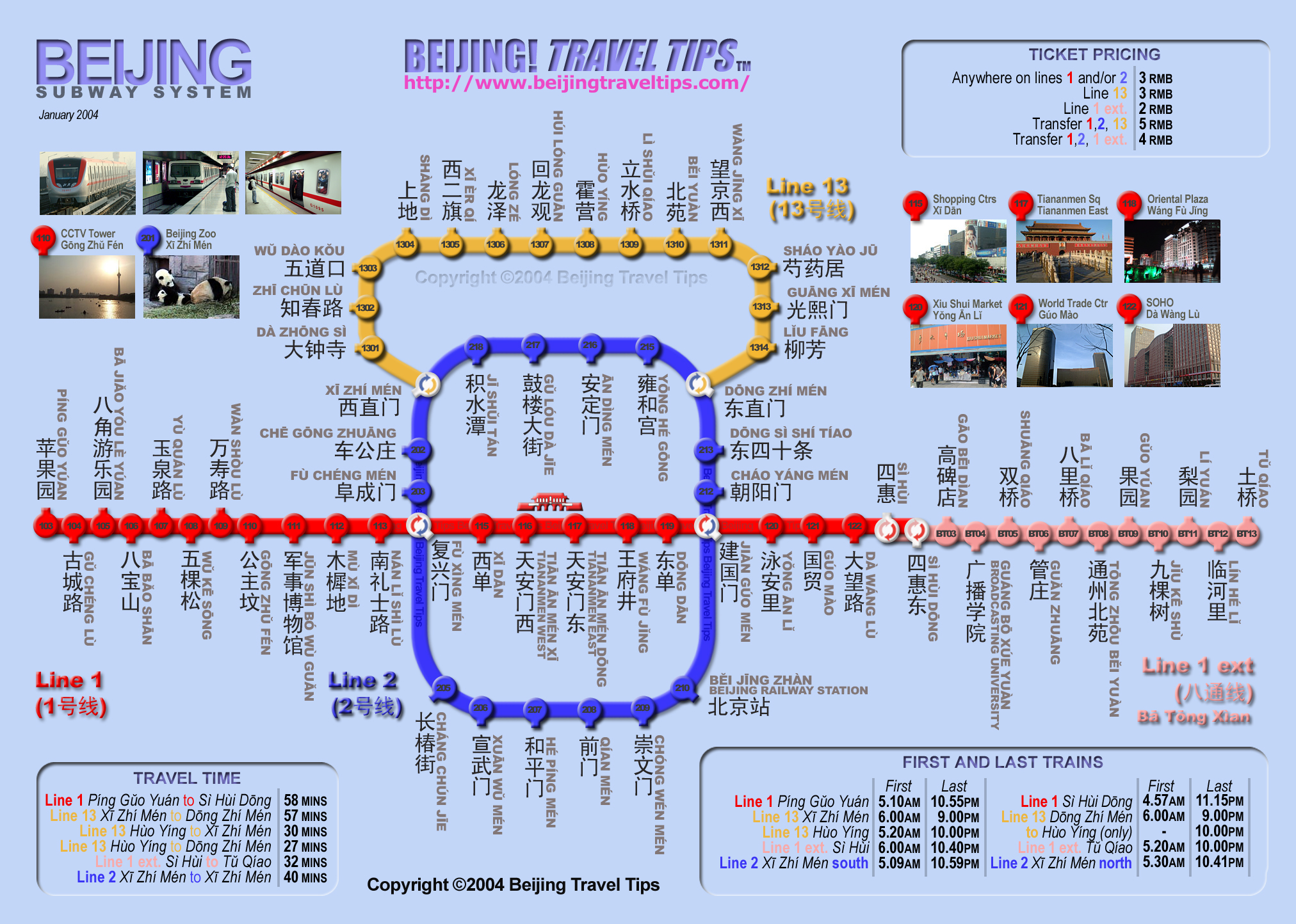 Beijing Subway Map Beijing China Mappery - Physical map of china 2004