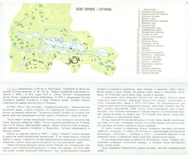 Leningrad-1977 Gatchina Map