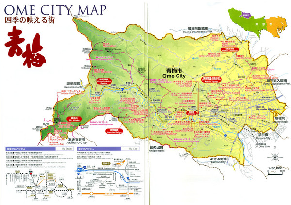 Ome City Map