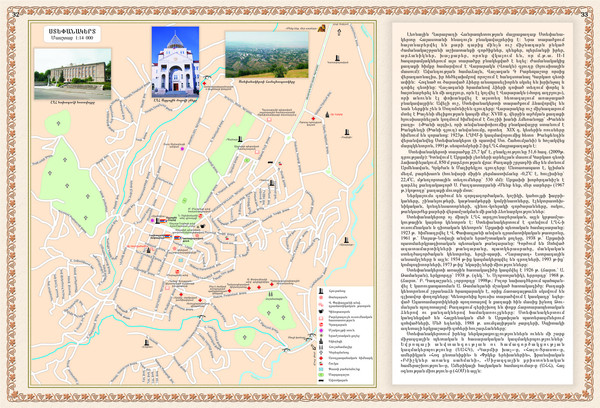 Stepanakert City Map