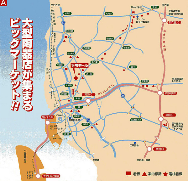 Tokoname City Tourist Map